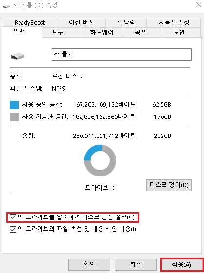 """""""이 드라이브를 압축하여 디스크 공간 절약"""" 체크"""