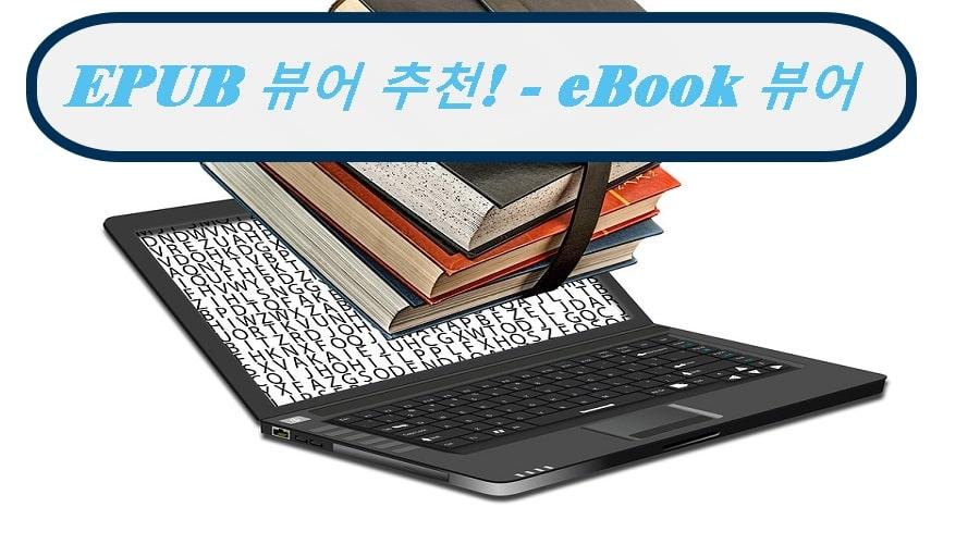EPUB 뷰어 다운로드 및 추천! - eBook 뷰어
