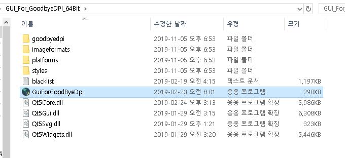 GoodbyeDPI GUI 사용법 - 다운&설정 HTTPS 차단 우회