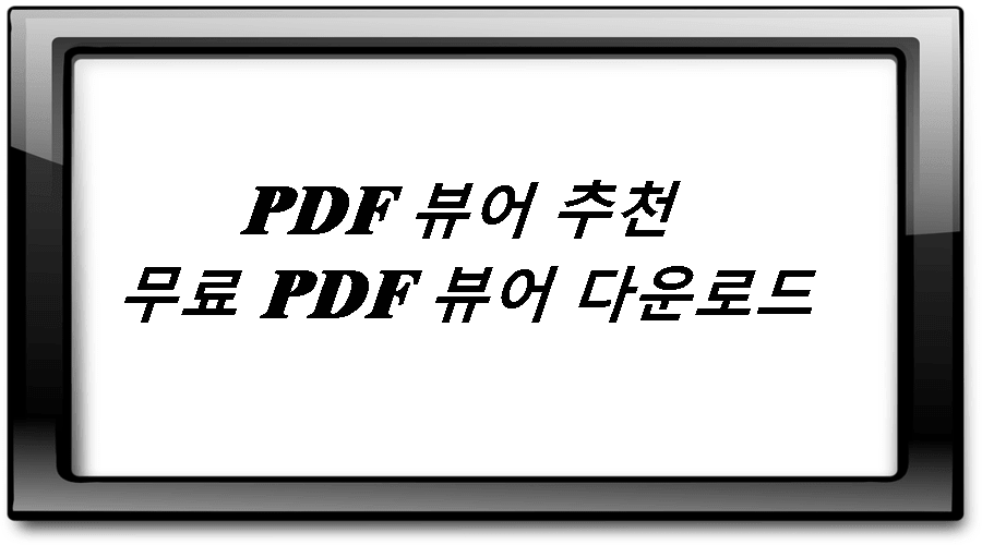 PDF 뷰어 추천 무료 PDF 뷰어 다운로드