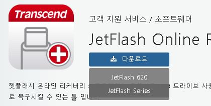 JetFlash Online Recovery 다운로드