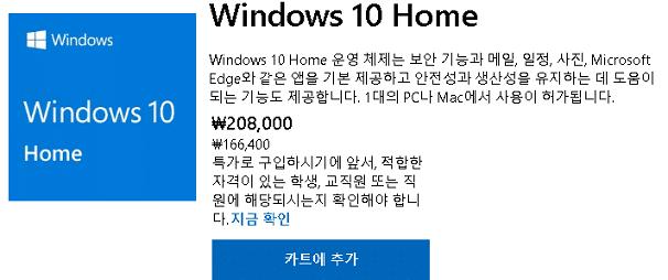 윈도우 10 홈 프로 차이