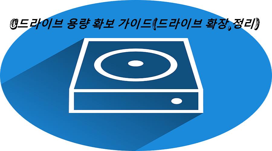 c드라이브 용량 확보 가이드(드라이브 확장 및 정리)