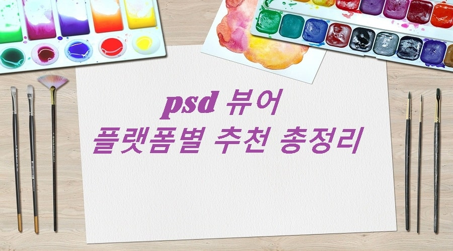 psd 뷰어 - 플랫폼별 추천 총정리 2019년