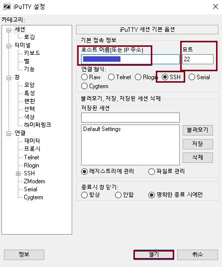 SSH 접속 정보 입력 후 접속