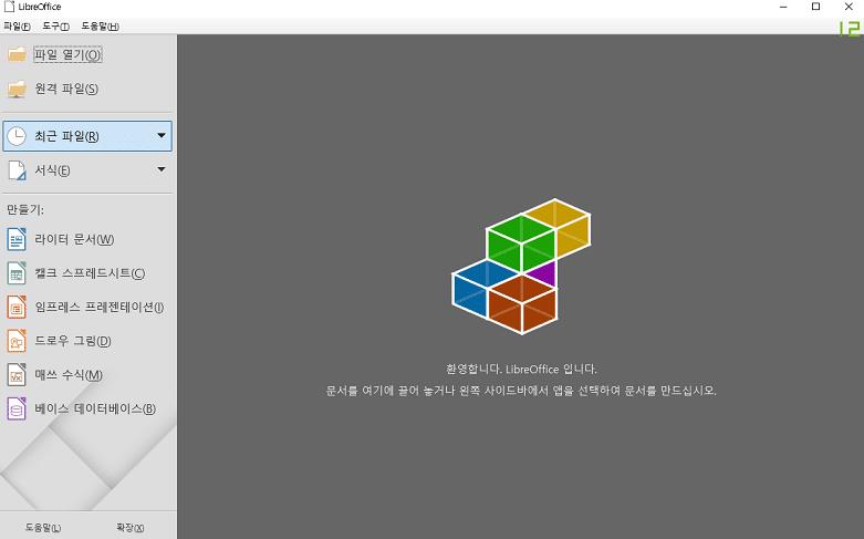 LibreOffice 6.3 통합 실행 파일