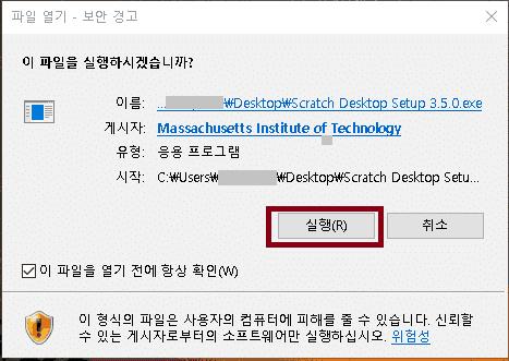 """""""실행(R)"""" 클릭"""