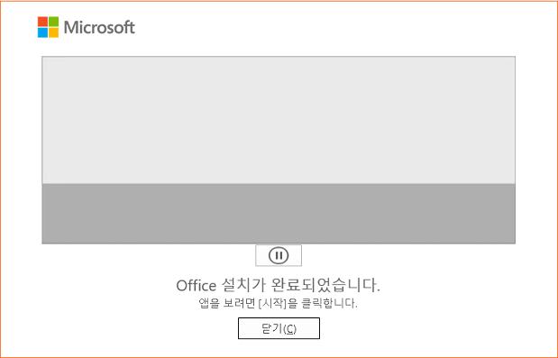 한국어 언어팩 설치 완료