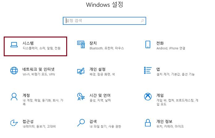 """Windows 로고 키 + i키 입력후 Windows 설정에서 """"시스템"""" 클릭"""