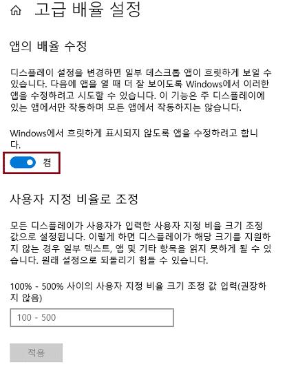 """앱의 배율 수정 하단 흐릿하게 표시되지 않도록 수정 토글 스위치 """"켬"""""""