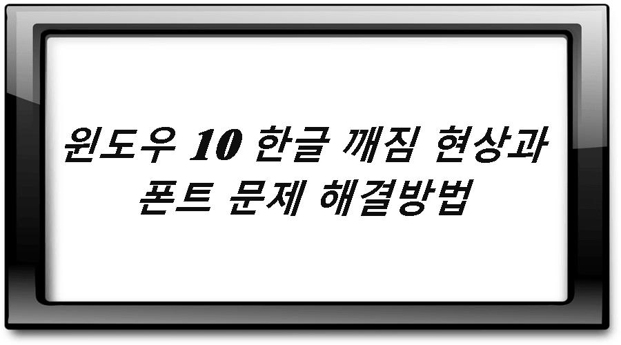 윈도우 10 한글 깨짐 및 폰트 오류 해결법