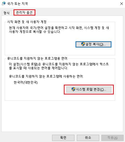 """관리자 옵션탭에서 """"시스템 로캘 변경(C)..."""" 클릭"""