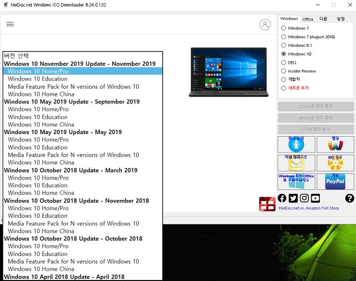 좌측 메뉴에서 설치하려는 윈도우 버전 선택