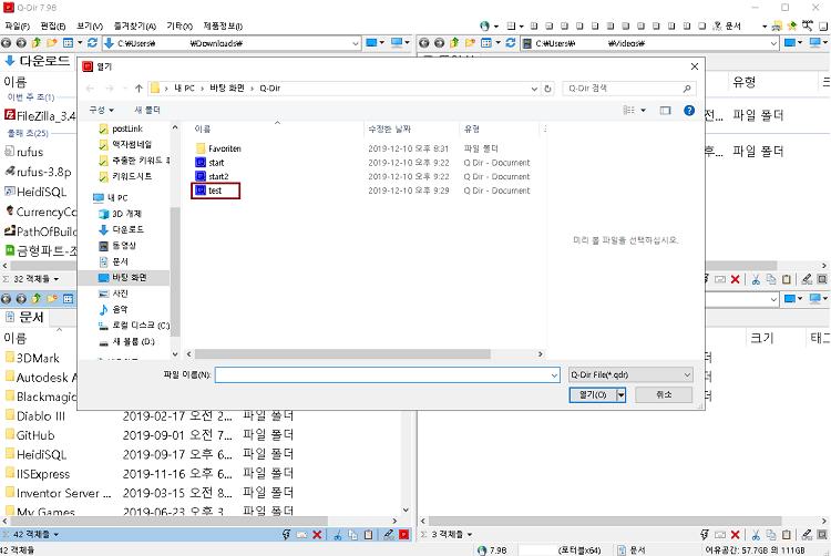 QDR 파일을 통해 저장된 설정 열기
