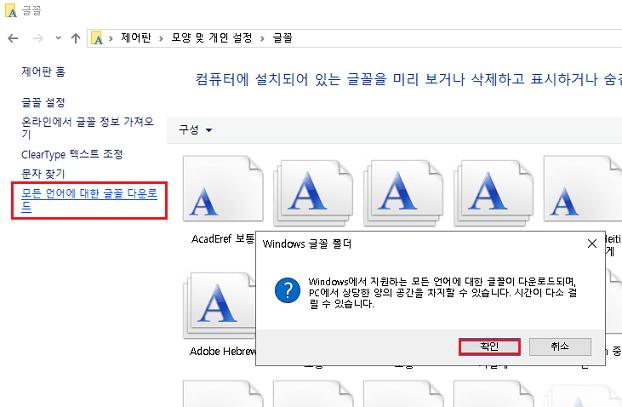 모든 언어에 대한 글꼴 다운로드 클릭 후 - 메시지 박스 확인 클릭