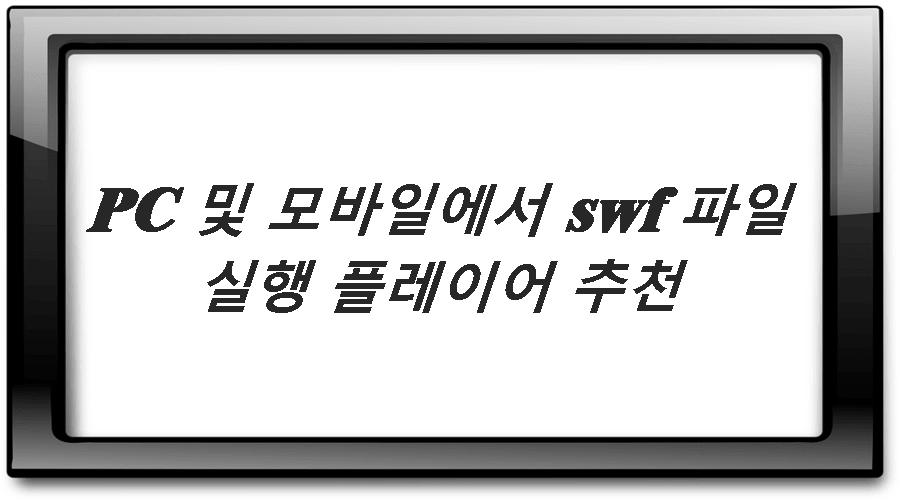 PC 및 모바일용 swf 플레이어 추천