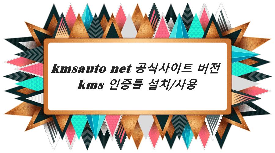 kmsauto net 공식사이트 버전 kms 인증툴 설치사용