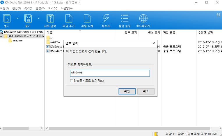 압축 파일 비밀번호 windows