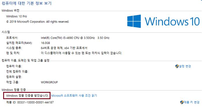 Windows 정품인증 확인