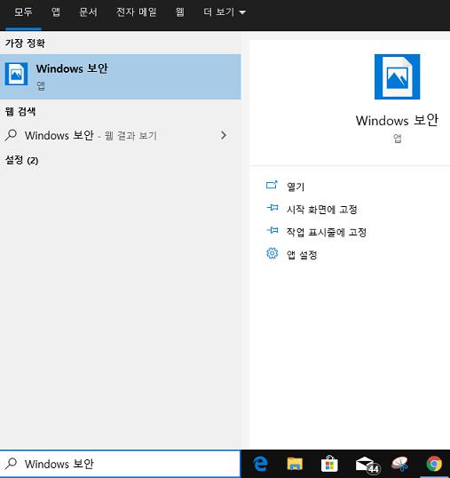 Windows 보안 설정 실행