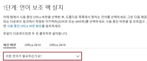 오피스 365 한국어 언어팩 설치