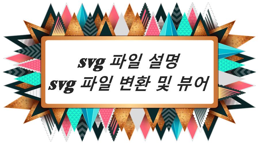 svg 파일 변환 방법 및 뷰어 편집기