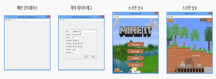 SWF 파일 플레이어