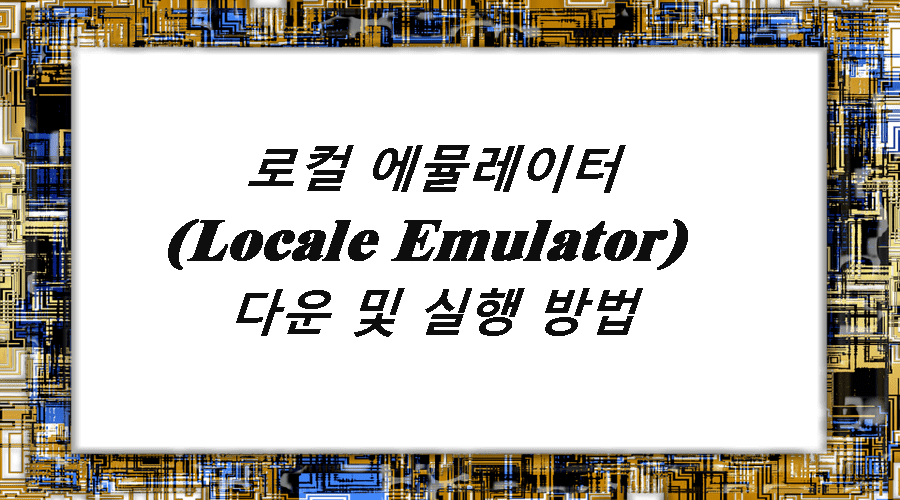 로컬 에뮬레이터(Locale Emulator) 다운 및 실행 방법