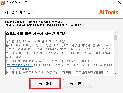라이선스 계약 동의 클릭