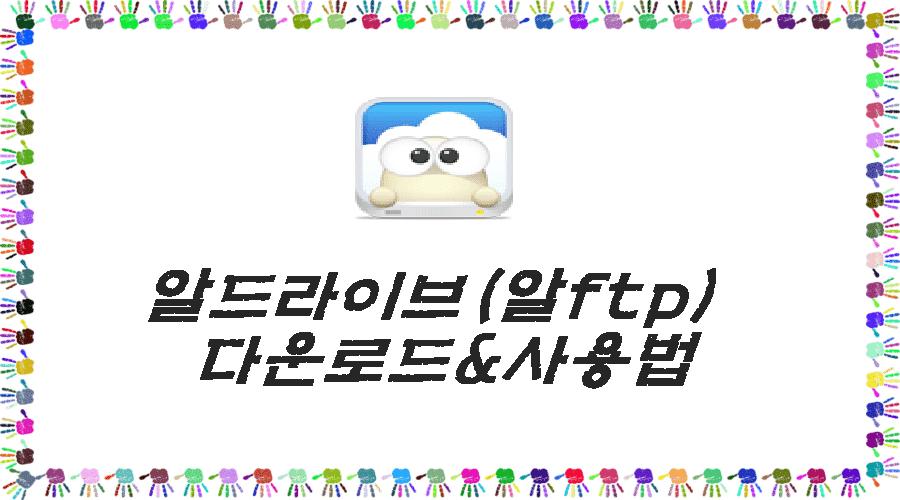 알드라이브 다운로드 & 사용법 - 알ftp
