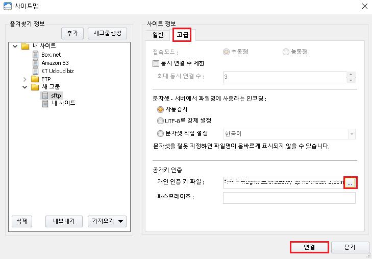 개인 인증 키 파일 선택 후 연결
