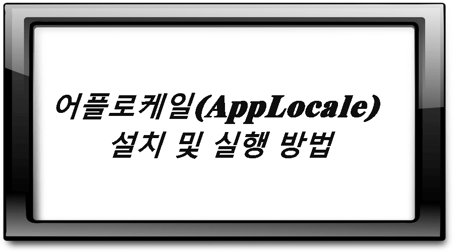 어플로케일(AppLocale) 설치 및 실행 방법