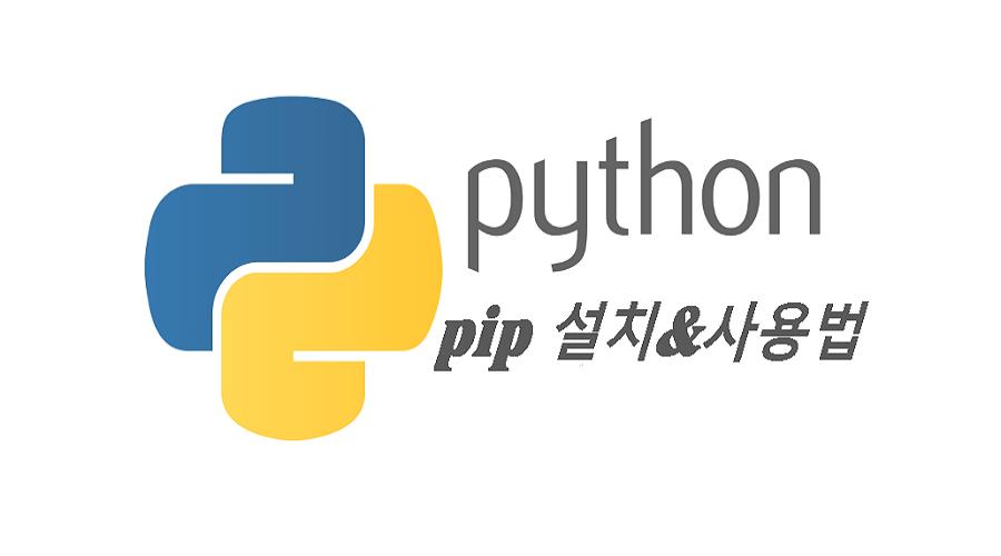 파이썬 pip 설치 및 사용법 총정리